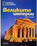 National Geographic: Великите империи. Власт и сила - 1t