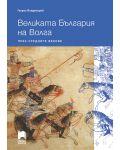 Великата България на Волга през средните векове - 1t