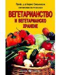 Вегетарианство и вегетарианско хранене - 1t