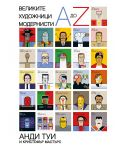 Великите художници модернисти от A до Z - 1t