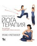 Велика книга за йога терапия - 1t