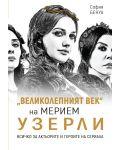 """""""Великолепният век"""" на Мерием Узерли. Всичко за актьорите и героите на сериала - 1t"""