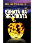 Вината на ябълката - 1t