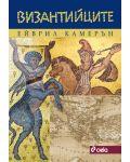 Византийците - 1t