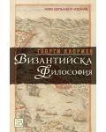 Византийска философия - 1t