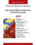 Високоефективната организация - 1t