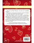 Влюбената Чери (Момичетата от Шоколадовата кутийка 1) - 3t