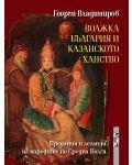 Волжка България и Казанското ханство (твърди корици) - 1t