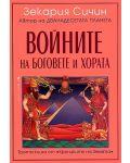 voinite-na-bogove-i-hora-hroniki-na-zemiata-3 - 1t