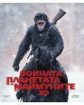 Войната за планетата на маймуните 3D (Blu-Ray) - 1t