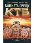 Войната срещу КТБ - 1t