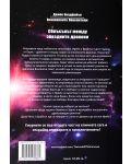 Вселенските Повелители 2: Сблъсъкът между звездните дракони - 2t