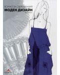 Всичко за съвременния моден дизайн - 1t