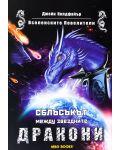 Вселенските Повелители 2: Сблъсъкът между звездните дракони - 1t