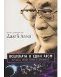 Вселената в един атом - 1t