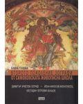Второто поколение зографи от Самоковската живописна школа - 1t