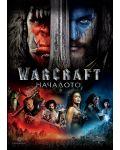 Warcraft: Началото (DVD) - 1t