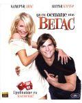 Да си остане във Вегас (Blu-Ray) - 1t