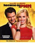 Когато си в Рим (Blu-Ray) - 1t