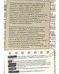 WikiLeaks. Войната на Джулиан Асандж срещу секретността - 2t