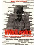 WikiLeaks. Войната на Джулиан Асандж срещу секретността - 1t