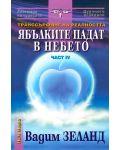 Ябълките падат в небето (Транссърфинг на реалността 4) - 1t
