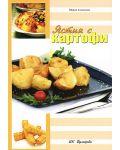 Ястия с картофи - 1t