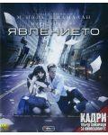 Явлението (Blu-Ray) - 1t