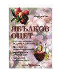 Ябълков оцет - 1t