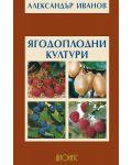 Ягодоплодни култури - 1t