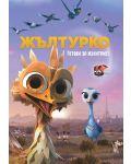 Жълтурко (DVD) - 1t