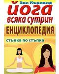 Йога всяка сутрин - енциклопедия - 1t