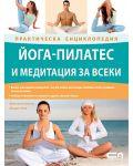 Йога-пилатес и медитация за всеки - 1t