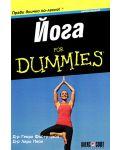 Йога for Dummies - 1t