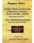 """Йордан: Гетика """"За произхода и деянията на гетите"""", Римска история. Малх: Византийска история - 1t"""