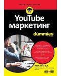 YouTube маркетинг For Dummies - 1t