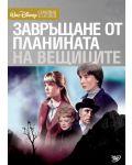 Завръщане от Планината на вещиците (DVD) - 1t
