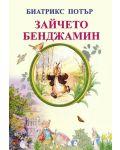 Зайчето Бенджамин - 1t