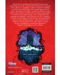 Завръщане на Острова на изгубените (Наследниците 2) - 2t