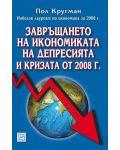Завръщането на икономиката на депресията и кризата от 2008 г. - 1t