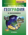 Задачи по теми за подготовка за матура по география и икономика - 1t