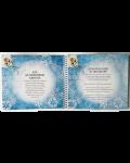 Замръзналото кралство: Книга с 8 шаблона за рисуване - 2t