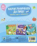 Научи ръчичката да пише: Забавни игри и лабиринти + флумастер - 3t