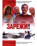 Зарежи! (DVD) - 1t