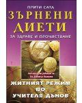 Зърнени диети за здраве и прочистване - 1t