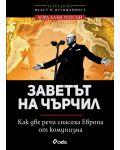Заветът на Чърчил. Как две речи спасиха Европа от комунизма - 1t