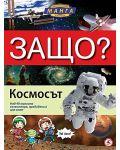 Защо: Космосът (Манга енциклопедия в комикси) - 1t