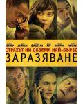 Заразяване (DVD) - 1t