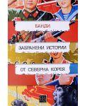 Забранени истории от Северна Корея - 1t