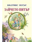 Зайчето Питър (Византия) - 1t